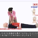 【一時救命処置】正しい心臓マッサージと人工呼吸の方法