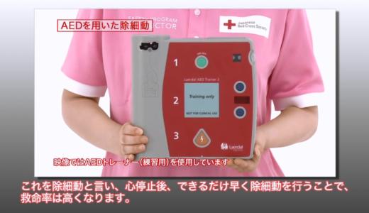 AEDの正しい使い方を学ぶ