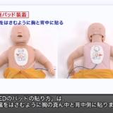 乳児は「AED」の貼り方が全然違うって知ってた?