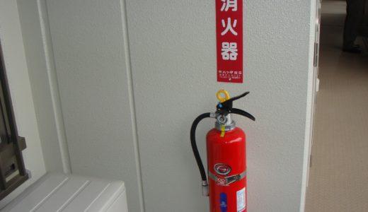 初期消火の重要性~消火器の正しい使い方~